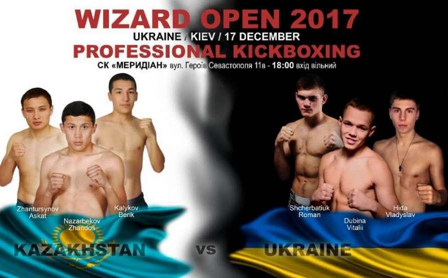 Международный турнир по кикбоксингу