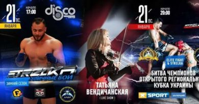 Турнир элит-файт Киев 2018