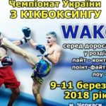 Кикбоксинг! В Черкассах проводится Чемпионат Украины WAKO!