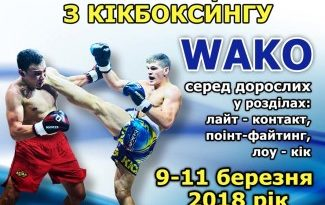 Кикбоксинг Чемпионат Украины в Черкассах