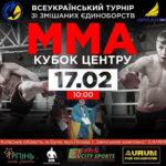 ММА соревнования! Всеукраинский турнир по ММА «Кубок Центра»!