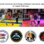 Відкритий чемпіонат міста Києва з бойового мистецтва Дракон