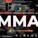 ММА Кубок Украины. Финал кубка центра. Федерация ММА Украины.