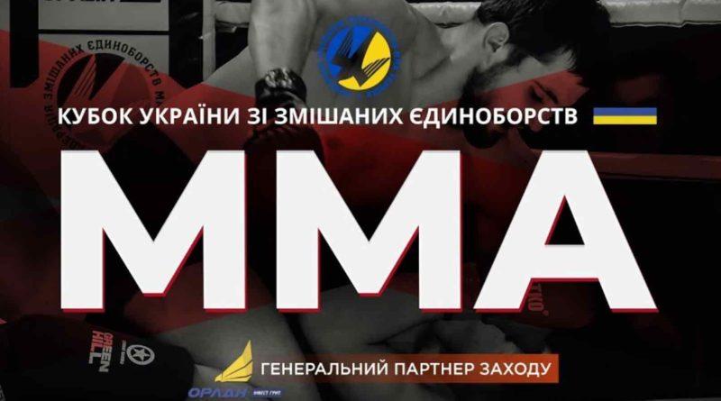 ММА Кубок Украины. Финал кубка центра.