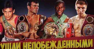 Топ 15 Боксеров Ушедших Непобежденными